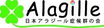 日本アラジール症候群の会