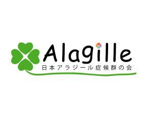 日本アラジール症候群の会ロゴ